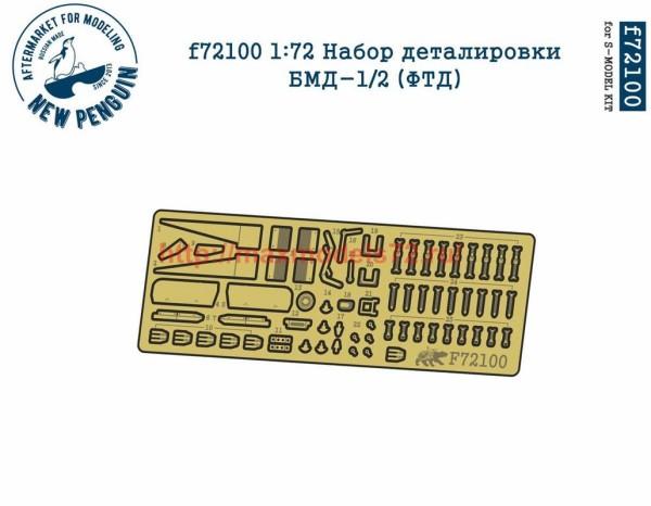 Penf72100 1:72 Набор деталировки БМД-1/2 (ФТД)   1:72 PE detailing BMD-1/2 (thumb38520)
