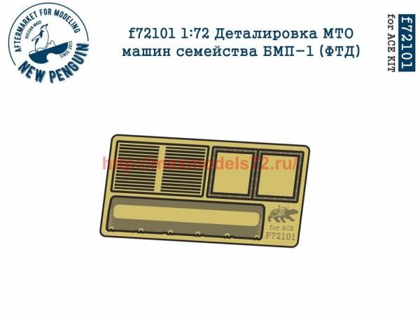 Penf72101 1:72 Деталировка МТО машин семейства БМП-1 (ФТД)   1:72 PE engine grills for BMP-1 (thumb38526)