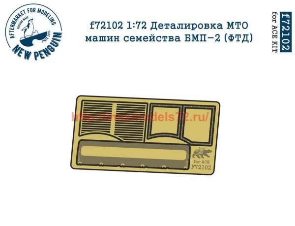 Penf72102 1:72 Деталировка МТО машин семейства БМП-2 (ФТД)   1:72 PE engine grills for BMP-2 (thumb38528)