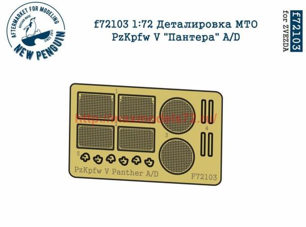 "Penf72103 1:72 Деталировка МТО  PzKpfw V ""Пантера"" A/D   1:72 PE engine grills for PzKpfw V Panther A/D (thumb38530)"