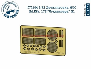 "Penf72104 1:72 Деталировка МТО  Sd.Kfz. 173 ""Ягдпантера"" G1   1:72 PE engine grills for PzKpfw V Jagdpanther G1 (thumb38534)"