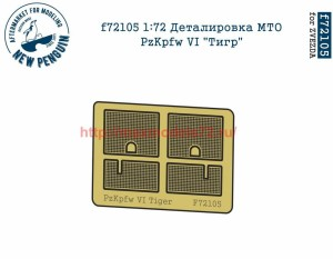 "Penf72105 1:72 Деталировка МТО  PzKpfw VI ""Тигр""   1:72 PE engine grills for PzKpfw VI Tiger (thumb38538)"