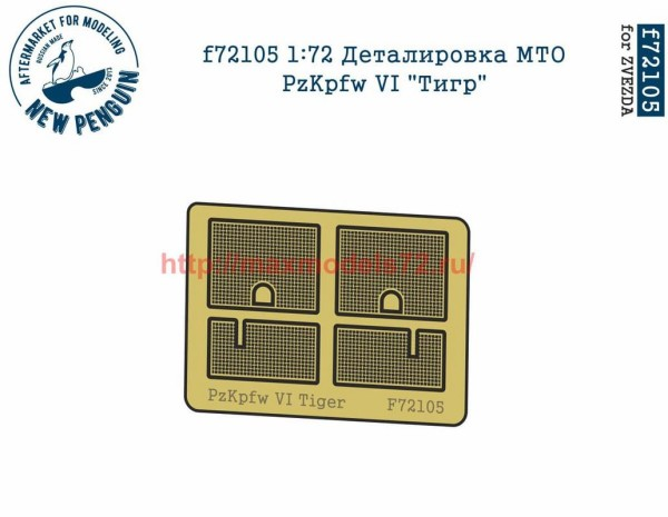 "Penf72105 1:72 Деталировка МТО  PzKpfw VI ""Тигр""   1:72 PE engine grills for PzKpfw VI Tiger (thumb38538)"