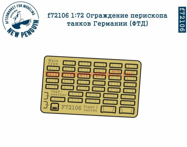Penf72106 1:72 Ограждение перископа танков Германии (ФТД)   1:72 PE Periscope guard for German tank (thumb38542)