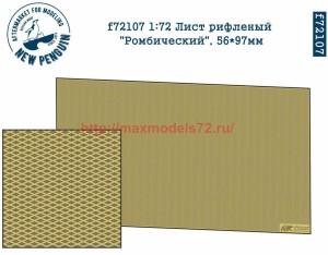 "Penf72107 1:72 Лист рифленый  ""Ромбический"", 56*97мм   1:72 PE rifled panels (antislip), type 1, 56*97mm (thumb38544)"