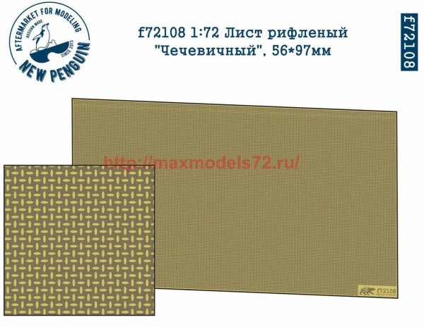 "Penf72108 1:72 Лист рифленый ""Чечевичный"", 56*97мм   1:72 PE rifled panels (antislip), type 2, 56*97mm (thumb38546)"