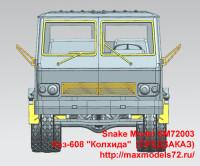 SM72003   Каз-608 «Колхида»  (ПРЕДЗАКАЗ) (attach3 34886)