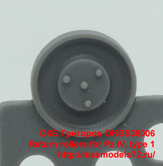 OKBS35006   Return rollers for Pz.IV, type 1 (thumb34714)
