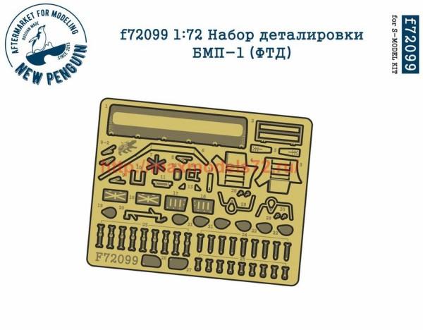 Penf72099 1:72 Набор деталировки БМП-1 (ФТД)   1:72 PE detailing BMP-1 (thumb38514)