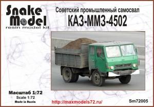 SM72005   Советский промышленный самосвал КАЗ-ММЗ-4502 (thumb40442)