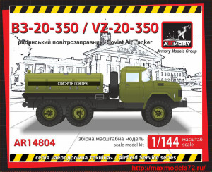 AR14804   1/144 VZ-20-350 air tanker on ZiL-131 chassis (thumb38935)
