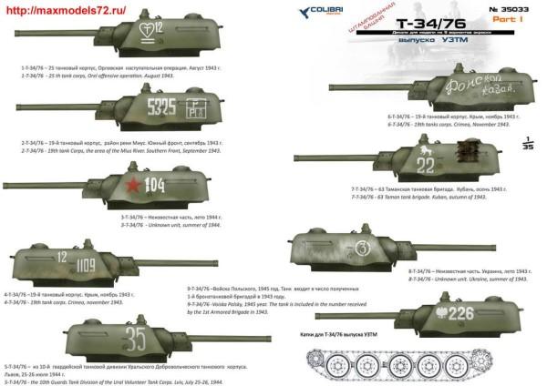CD35033   T-34-76 выпуск УЗТМ  Part I (thumb38684)