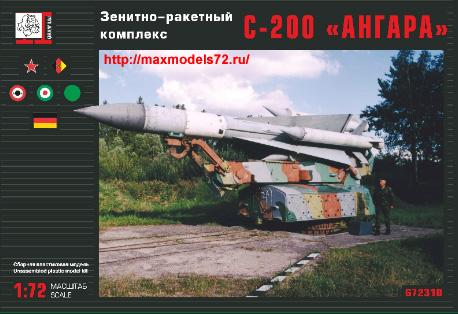 "Gr72310   С-200 ""Ангара"" Зенитно-ракетный комплекс   ПРЕДЗАКАЗ (thumb35767)"