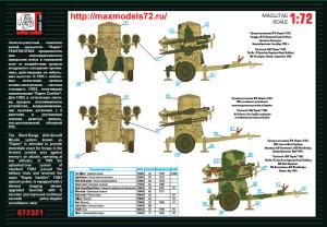 """Gr72321   Зенитно-ракетный комплекс """"Rapier"""" FSA2 (attach1 34880)"""