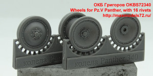 OKBS72340   Wheels for Pz.V Panther, with 16 rivets (thumb37038)