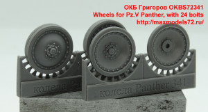 OKBS72341   Wheels for Pz.V Panther, with 24 bolts (thumb37042)