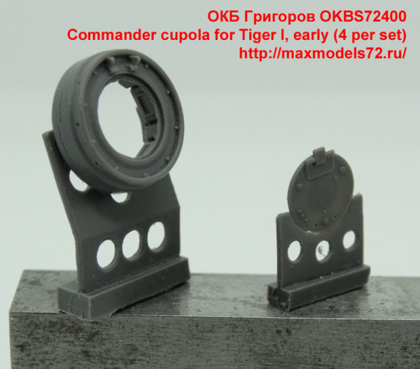 OKBS72400   Commander cupola for Tiger I, early (4 per set) (thumb37062)