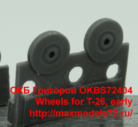 OKBS72404   Wheels for T-26, early (thumb37048)