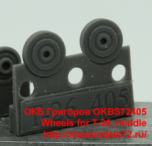 OKBS72405   Wheels for T-26, middle (thumb37050)