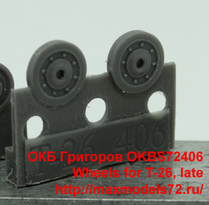 OKBS72406   Wheels for T-26, late (thumb37052)