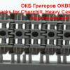 OKBS72433   Tracks for Churchill, Heavy Cast Steel (attach1 39171)