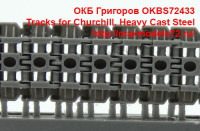OKBS72433   Tracks for Churchill, Heavy Cast Steel (attach1 39171)