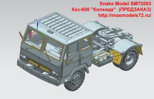 "SM72003   Каз-608 ""Колхида""  (ПРЕДЗАКАЗ) (attach1 34886)"