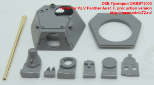 OKBB72003   Turret for Pz.V Panther Ausf. F, production version (attach2 36411)