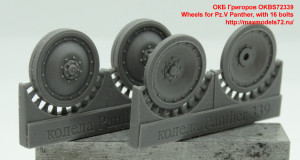 OKBS72339   Wheels for Pz.V Panther, with 16 bolts (thumb37034)