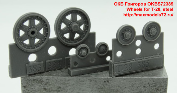 OKBS72385   Wheels for T-28, steel (thumb36484)