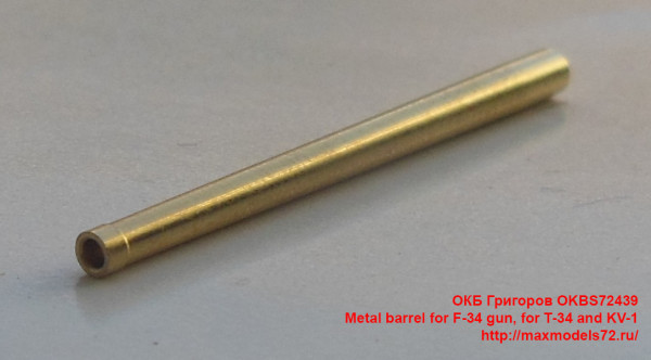 OKBS72439   Metal barrel for F-34 gun, for T-34 and KV-1 (thumb39504)