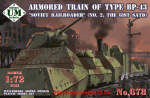 "UMT678   Бронепоезд типа БП-43 ""Советский железнодорожник"" (№2, 61 ОДБП)   Armored train of type BP-43 ""Soviet railroader"" (#2, the 61-st SATD) (thumb38650)"