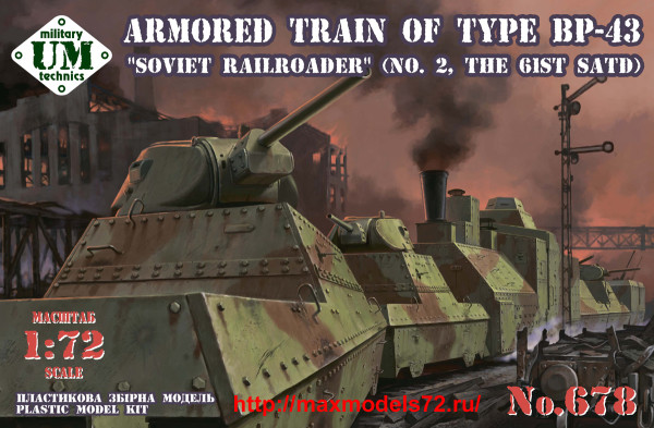 UMT678   Бронепоезд типа БП-43 «Советский железнодорожник» (№2, 61 ОДБП)   Armored train of type BP-43 «Soviet railroader» (#2, the 61-st SATD) (thumb38650)