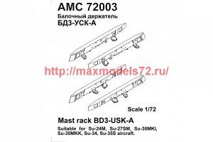 АМС 72003   Балочный держатель БД3-УСК (в комплекте четыре балочных держателя БД3-УСК) (thumb40647)