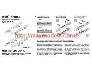 АМС 72003   Балочный держатель БД3-УСК (в комплекте четыре балочных держателя БД3-УСК) (attach1 40647)