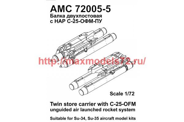АМС 72005-5   Двухпостовый балочный держатель с блоками НАР С-25 (thumb40657)