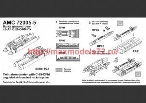 АМС 72005-5   Двухпостовый балочный держатель с блоками НАР С-25 (attach1 40657)