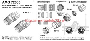 АМG 72030   Су-30СМ сопло двигателя АЛ-41ФП1 (attach1 40674)