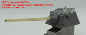OKBB72003   Turret for Pz.V Panther Ausf. F, production version (attach1 36411)
