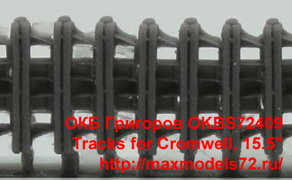 OKBS72409   Tracks for Cromwell, 15.5″ (thumb38410)