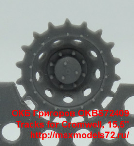 """OKBS72409   Tracks for Cromwell, 15.5"""" (attach1 38410)"""