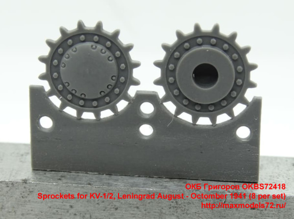 OKBS72418   Sprockets for KV-1/2, Leningrad August — Octomber 1941 (8 per set) (thumb38629)