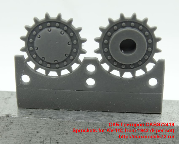 OKBS72419   Sprockets for KV-1/2, from 1942 (8 per set) (thumb38631)