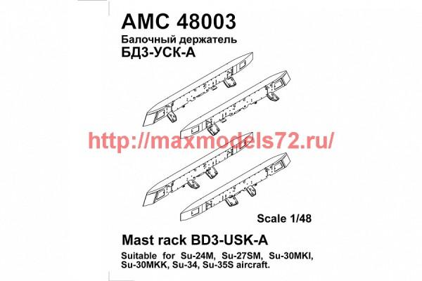 АМС 48003   Балочный держатель БД3-УСК (в комплекте четыре балочных держателя БД3-УСК) (thumb40635)