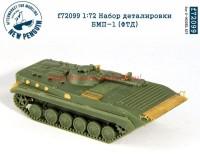 Penf72099 1:72 Набор деталировки БМП-1 (ФТД)   1:72 PE detailing BMP-1 (attach1 38514)