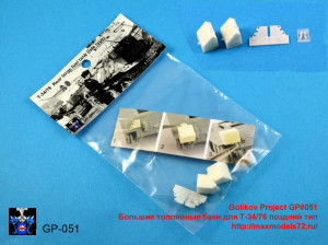 GP#051 Большие топливные баки для Т-34/76 поздний тип (thumb38880)