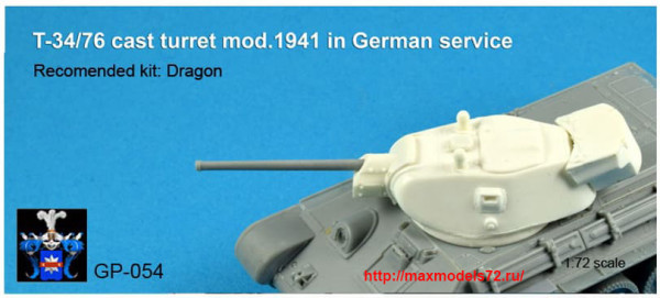 GP#054  Т-34/76 литая башня мод. 1941 в Германской службе    T-34/76 cast  turret  mod. 1941  in German service (thumb40036)