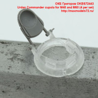 OKBS72443   Urdan Commander cupola for M48 and M60 (4 per set) (attach1 40188)