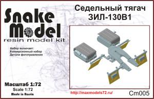 SMCM005   Седельный тягач ЗИЛ-130 В1 conversion set (thumb41590)