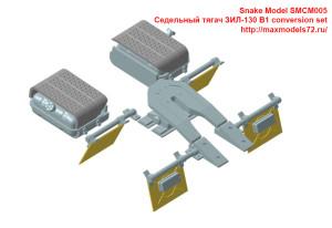 SMCM005   Седельный тягач ЗИЛ-130 В1 conversion set (attach2 41590)